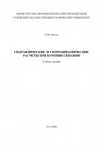Гидравлические и гидродинамические расчеты при бурении скважин. Учебное пособие