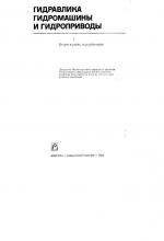 Гидравлика, гидромашины и гидроприводы