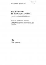 Гидравлика и аэродинамика. Основы механики жидкости