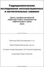 Гидродинамические исследования эксплуатационных и нагнетательных скважин
