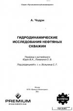 Гидродинамические исследования нефтяных скважин