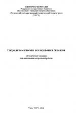 Гидродинамические исследования скважин