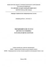 Гидродинамические расчеты для пласта и скважины по результатам ГИС-контроля