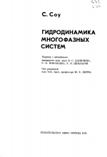 Гидродинамика многофазных систем