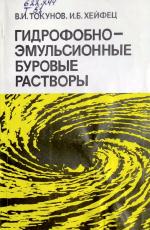 Гидрофобно-эмульсионные буровые растворы