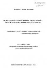 """Гидрогеодинамические эффекты землетрясений в системе """"скважина - водовмещающая порода"""""""