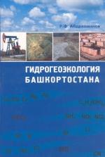 Гидрогеоэкология Башкортостана