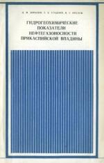 Гидрогеохимические показатели нефтегазоносности Прикаспийской впадины