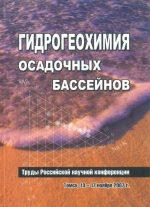 Гидрогеохимия осадочных бассейнов. Труды Российской научной конференции