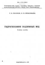 Гидрогеохимия подземных вод