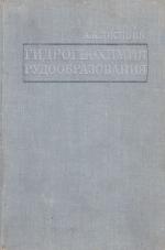 Гидрогеохимия рудообразования (на примере экзогенных эпигенетических урановых руд)