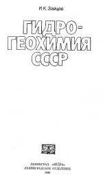 Гидрогеохимия СССР
