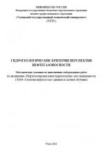 Гидрогеологические критерии перспектив нефтегазоносности