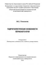 Гидрогеологические особенности Пермского края