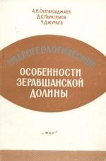 Гидрогеологические особенности Зеравшанской долины
