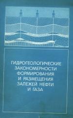 Гидрогеологические закономерности формирования и размещения скоплений газа и нефти