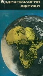 Гидрогеология Африки