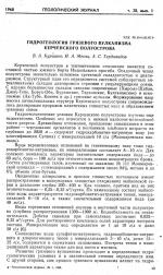 Гидрогеология грязевого вулканизма Керченского полуострова