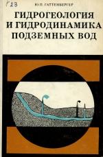 Гидрогеология и гидродинамика подземных вод