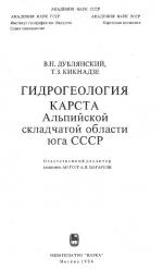 Гидрогеология карста Альпийской складчатой области юга СССР