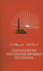 Гидрогеология Монгольской Народной Республики