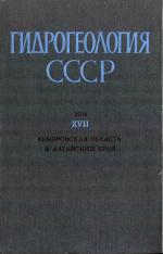 Гидрогеология СССР. Том 17. Кемеровская область и Алтайский край
