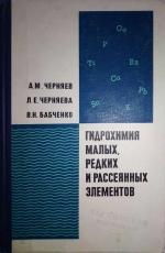 Гидрохимия малых, редких и рассеянных элементов (Южный Урал, Зауралье и Северный Казахстан)