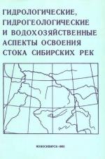 Гидрологические, гидрогеологические и водохозяйственные аспекты освоения стока Сибирских рек. Сборник научных трудов