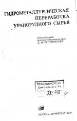 Гидрометаллургическая переработка урановорудного сырья