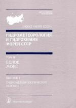Гидрометеорология и гидрохимия морей СССР. Том 2. Белое море. Выпуск 1. Гидрометеорологические условия