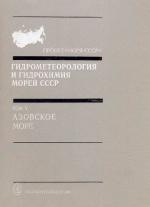 Гидрометеорология и гидрохимия морей СССР. Том 5. Азовское море