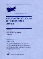 Гидрометеорология и гидрохимия морей. Том 3. Балтийское море. Выпуск 2. Гидрохимические условия и океанологические основы формирования биологической продуктивности