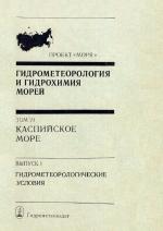 Гидрометеорология и гидрохимия морей. Том 6. Каспийское море. Выпуск 1. Гидрометеорологические условия