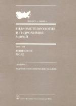 Гидрометеорология и гидрохимия морей. Том 8. Японское море. Выпуск 1. Гидрометеорологические условия