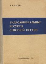 Гидроминеральные ресурсы Северной Осетии