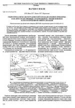 Гидротермалиты Милоградовской площади (Южное Приморье) и их пространственные соотношения с проявлениями золото-серебряной минерализации