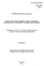 Гидротермальное минералообразование в карбонатитах Западного Забайкалья и Индии