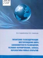 Гигантские газосодержащие месторождения мира. Закономерности размещения, условия формирования, запасы, перспективы новых открытий