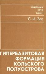 Гипербазитовая формация Кольского полуострова