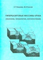 Гипербазитовые массивы Крака (геология, петрология, металлогения)