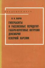 Гипербазиты и расслоенные перидотит-габбро-норитовые интрузии докембрия Северной Карелии