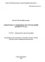 Гипергенез сульфидных месторождений южного Урала