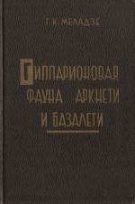 Гиппарионовая фауна Аркнети и Базалети