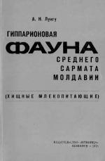 Гиппарионовая фауна среднего сармата Молдавии (хищные млекопитающие)