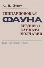 Гиппарионовая фауна среднего сармата Молдавии (копытные млекопитающие)