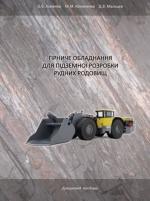 Гірниче обладнання для підземної розробки рудних родовищ. Довідковий посібник / Горное оборудование для подземной разработки рудных месторождений. Справочное пособие