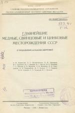 Главнейшие медные, свинцовые и цинковые месторождения СССР