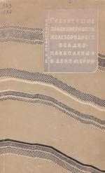 Главнейшие закономерности железорудного осадконакопления в докембрии (на примере Курской магнитной аномалии)
