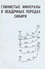 Глинистые минералы в осадочных породах Сибири. Сборник Научных трудов