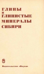 Глины и глинистые минералы Сибири